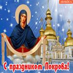 С праздником Покрова Желаю вам счастья