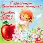 С праздником Преображения - Счастья, мира и добра