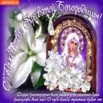 С праздником рождества Пресвятой Богородицы, желаю счастья