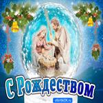 С праздником Рождества