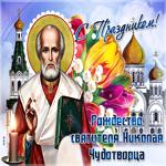 С праздником Рождества святителя Николая