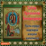 С праздником Собора Пресвятой Богородицы!