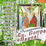 С праздником св. Петра и Павла поздравляю