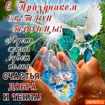 С Праздником Светлой Троицы - Счастья, добра и тепла