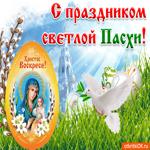 С праздником Светлой Пасхи