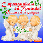 С праздником Святой Троицы друзья