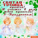 С праздником Святой Троицы - Счастье в дом твой желаю