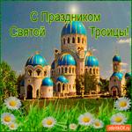 С праздником Святой Троицы стихи