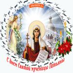 С праздником святой мученицы Татьяны