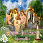 С праздником Святой Троицы, Пятидесятница