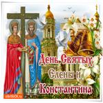 С праздником святых  Елены и Константина