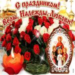 С праздником святых мучениц Веры Надежды Любови