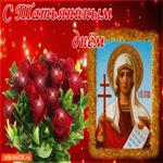 С Праздником Татьяниным Днём