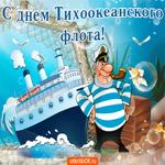 С праздником тихоокеанского флота