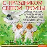 С Праздником Троицы - Желаю жить тебе только в радость