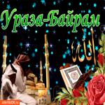 С праздником Ураза Байрам