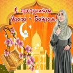 С праздником Ураза Байрам поздравляю