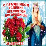 С праздником Успения Богородицы