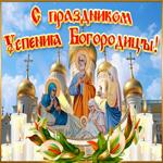 С праздником Успения Богородицы тебя