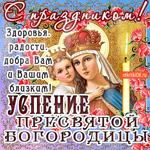 С праздником Успения Пресвятой Богородицы - Добра вам и вашим близким
