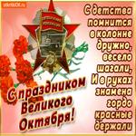 С праздником Великого Октября