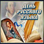 С праздником великого Русского языка