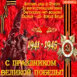 С праздником Великой Победы поздравляю