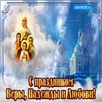 С праздником Веры Надежды Любови