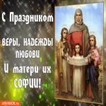 С Праздником Веры, Надежды, Любови и матери их Софии