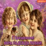 С праздником Веры, Надежды, Любови