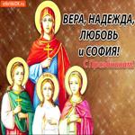 Вера, Надежда, Любовь и София, С праздником
