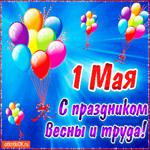 С праздником весны и труда - 1 мая