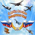 С праздником Военно-Воздушных Сил России