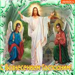 С праздником Вознесения Господня, друзья