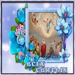 С праздником всех святых поздравляю