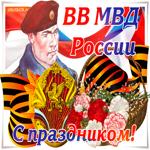 С праздником вв мвд России