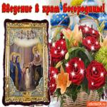 С праздником Введение во храм Богородицы