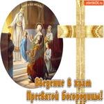 С праздником Введение в храм Пресвятой Богородицы