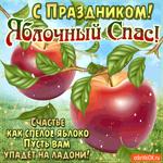 С праздником Яблочного Спаса - Счастья вам