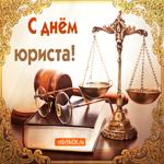 С праздником юриста в России