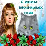 С праздником зеленых глаз