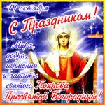 С праздником Покрова 14 октября