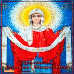 С праздником Покрова Богородицы