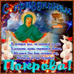 С праздником Покрова Пресвятой