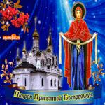 С праздником Пресвятой Богородицы