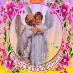 С прекрасным днем ангела, Ирина