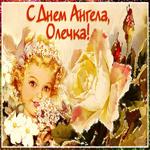 С прекрасным днем ангела поздравляю тебя Олечка