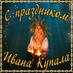 С прекрасным праздником Ивана Купала поздравляю