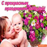 С прекрасным праздником матерей