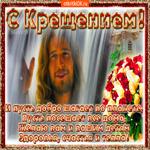 С прекрасным праздником, с Крещением Господним
